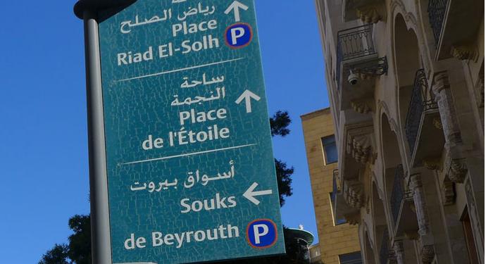 Voyage en Francophonie : le Liban